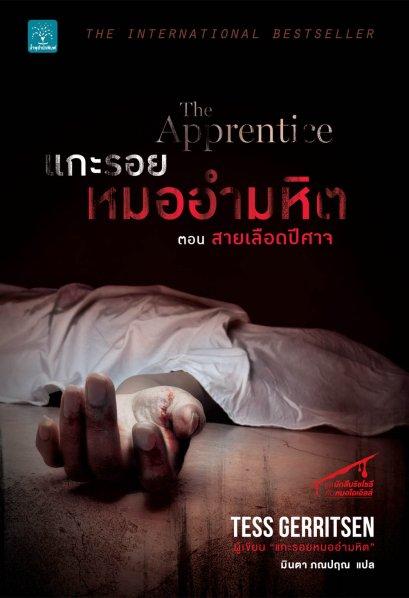 แกะรอยหมออำมหิต  ตอนสายเลือดปีศาจ (ฉบับปรับปรุง) (The Apprentice)