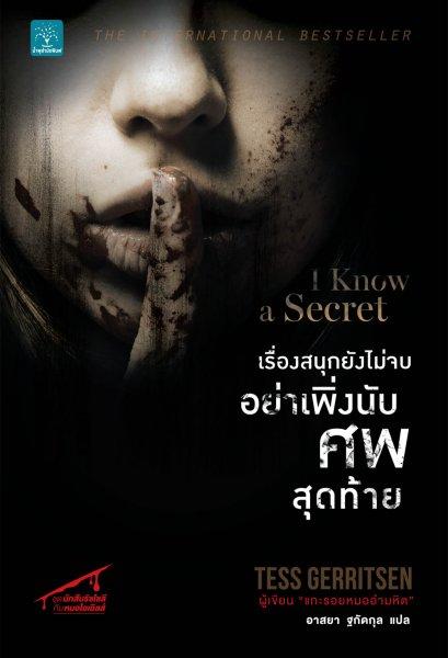เรื่องสนุกยังไม่จบ อย่าเพิ่งนับศพสุดท้าย (I Know a Secret)