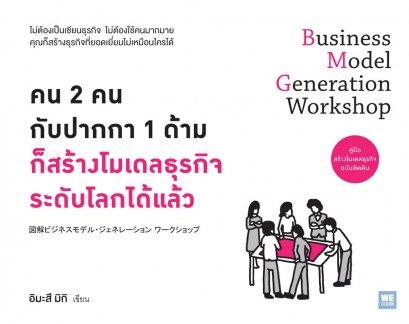 คน 2 คน  กับปากกา 1 ด้าม ก็สร้างโมเดลธุรกิจระดับโลกได้แล้ว (図解ビジネスモデル・ジェネレーション ワー)クショッ&