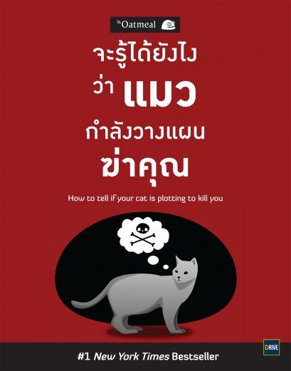 จะรู้ไดอย่างไรว่าแมวกำลังวางแผนฆ่าคุณอยู่  (How to tell if your cat is plotting to kill you)