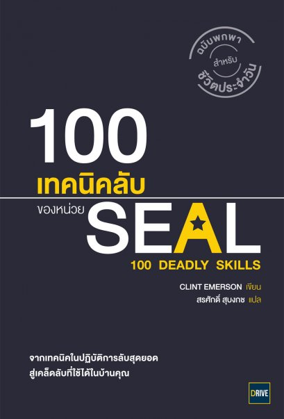 100 เทคนิคลับของหน่วย SEAL  (100 Deadly Skills)