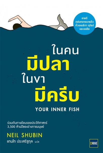 ในคนมีปลา  ในขามีครีบ  (ฉบับปรับปรุง) Your Inner Fish