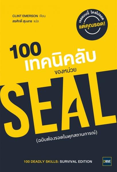 100 เทคนิคลับของหน่วย SEAL   ฉบับต้องรอดในทุกสถานการณ์ ( 100 Deadly Skills: Survival Edition)