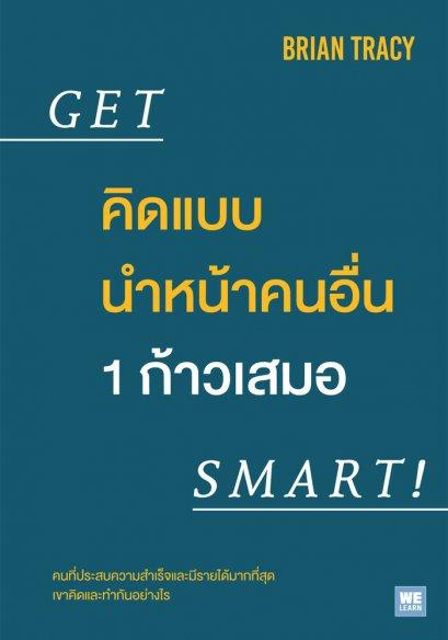 คิดแบบนำหน้าคนอื่น 1 ก้าวเสมอ Get Smart!