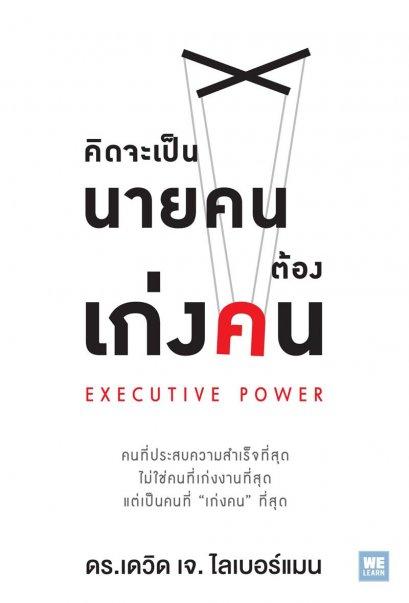 คิดจะเป็นนายคนต้องเก่งคน (Executive Power)