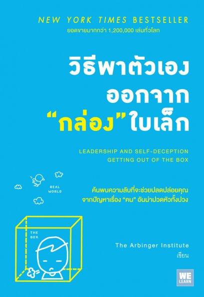 วิธีพาตัวเองออกจากกล่องใบเล็ก  (Leadership and Self-Deception)
