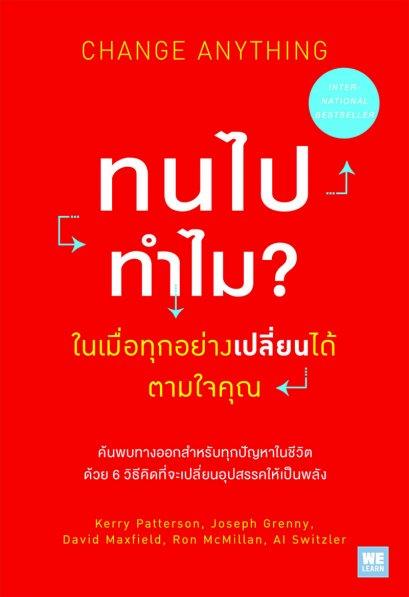 ทนไปทำไม? ในเมื่อทุกอย่างเปลี่ยนได้ตามใจคุณ   (Chang Anything)