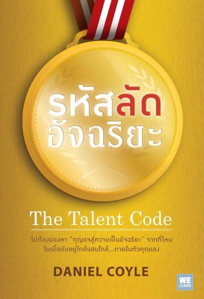 รหัสลัดอัจฉริยะ  (The Talent Code)