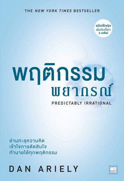 พฤติกรรมพยากรณ์  (ฉบับปรับปรุง)     (Predictably Irrational)