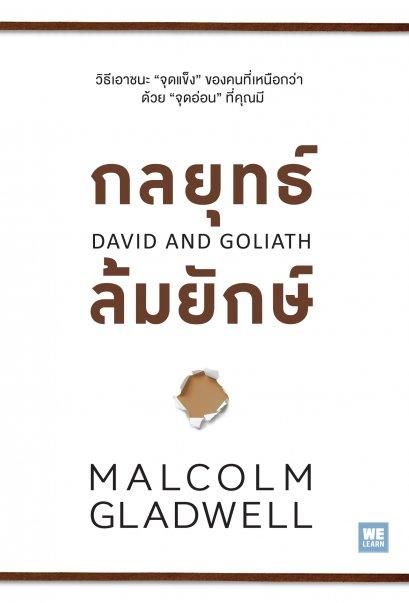 กลยุทธ์ล้มยักษ์     (David and Goliath)