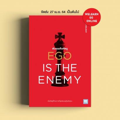ตัวคุณคือศัตรู  (Ego Is the Enemy)