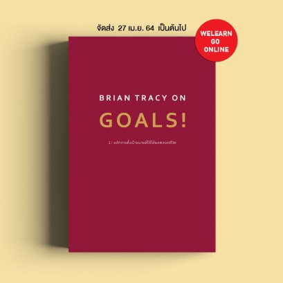 Brian Tracy on Goals!