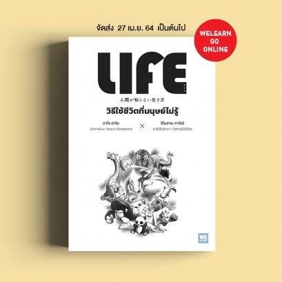 วิธีใช้ชีวิตที่มนุษย์ไม่รู้  (Life)