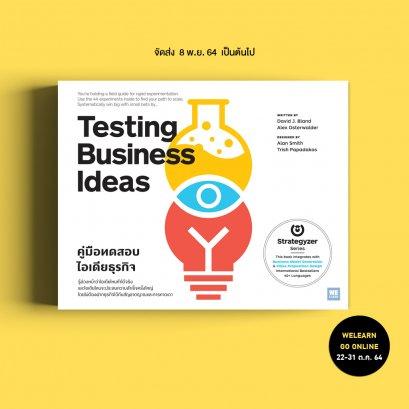 คู่มือทดสอบไอเดียธุรกิจ  (Testing Business Ideas)