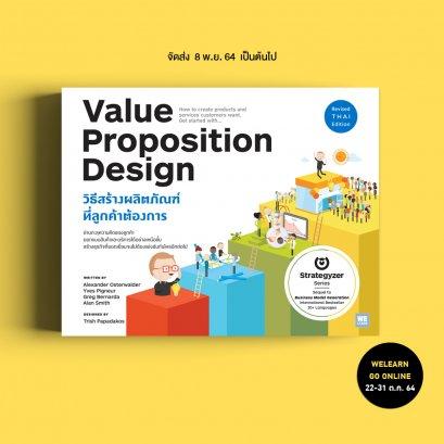 วิธีสร้างผลิตภัณฑ์ที่ลูกค้าต้องการ  (Value Proposition Design)