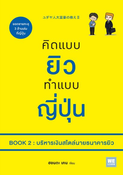 คิดแบบยิวทำแบบญี่ปุ่น Book 2 : บริหารเงินสไตล์นายธนาคารยิว  (ユダヤ人大富豪の教えII)