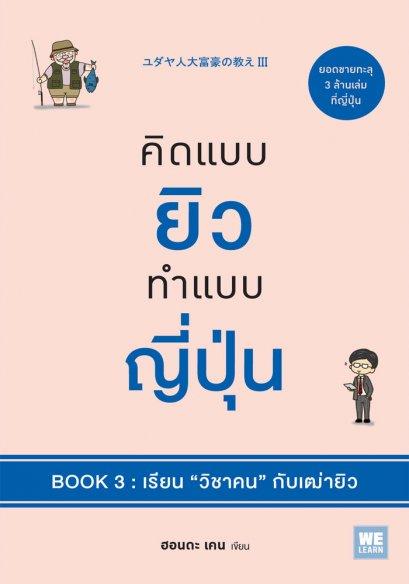 """คิดแบบยิวทำแบบญี่ปุ่น Book 3 : เรียน  """"วิชาคน""""  กับเฒ่ายิว  (ユダヤ人大富豪の教えIII)"""