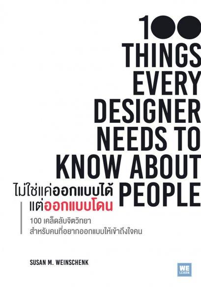 ไม่ใช่แค่ออกแบบได้ แต่ออกแบบโดน (100 Things Every Designer  Needs to Know About People)