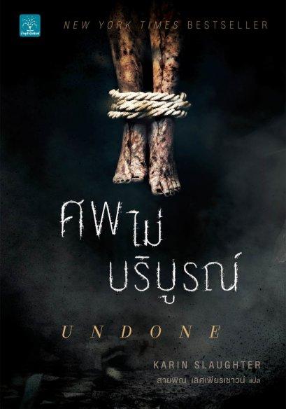 ศพไม่บริบูรณ์ Undone