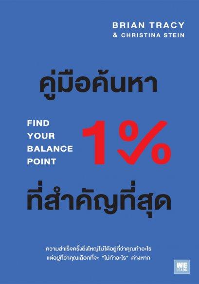 คู่มือค้นหา 1% ที่สำคัญที่สุด Find Your Balance Point