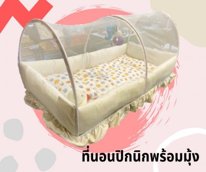 PICNIC-SLEEPING SET WITH MOSQUITO NET