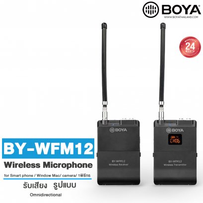 BOYA BY-WFM12 ไมค์ไร้สาย VHF Wireless Microphone