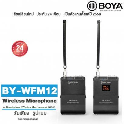 BOYA BY-WFM12 ไมค์ไร้สาย VHF Wireless Microphone