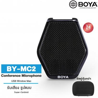 ชุดประชุมออนไลน์ BOYA BY-MC2พร้อมลำโพง