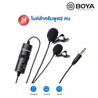 Boya BY-M1DM Dual Omni-directional Lavalier Mic
