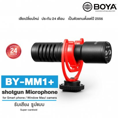 Boya BY-MM1+Shotgun Microphone