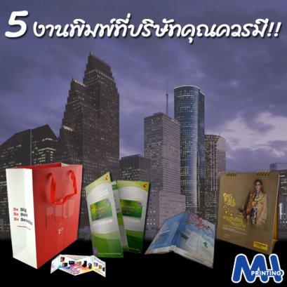 5 งานพิมพ์ที่บริษัทคุณควรมี!!