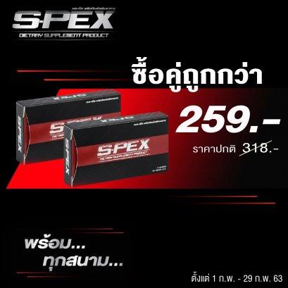 แพคคู่สุดคุ้ม Spex 2 กล่อง
