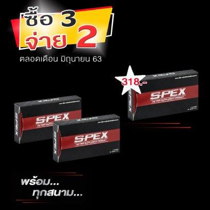 ซื้อ 2 ได้ถึง 3 S-PEX 2 แคปซูล  (3 กล่อง)