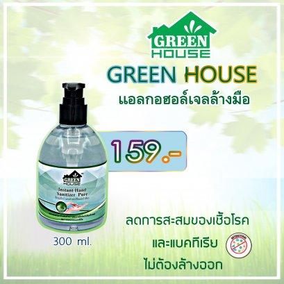 เจลแอลกอฮอล์ ล้างมือ Green House กรีนเฮ้าส์ ขนาด 300 ml.