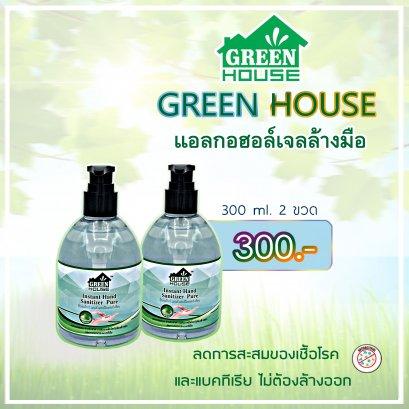 เจลแอลกอฮอล์ ล้างมือ Green House กรีนเฮ้าส์ ขนาด 300 ml. 2 ขวด