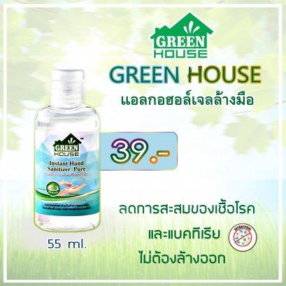 เจลแอลกอฮอล์ ล้างมือ Green House กรีนเฮ้าส์ ขนาด 55 ml.