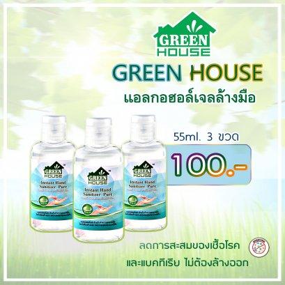 เจลแอลกอฮอล์ ล้างมือ Green House กรีนเฮ้าส์ ขนาด 55 ml. 3 ขวด