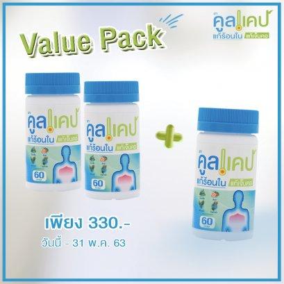 Value Pack! คูลแคป  2 กระปุก + 1กระปุก (กระปุกละ 60 แคปซูล)