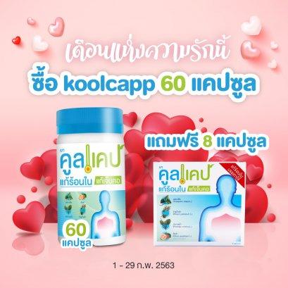 Koolcapp 60 แคปซูล รับ Koolcapp พกพา 8 แคปซูล