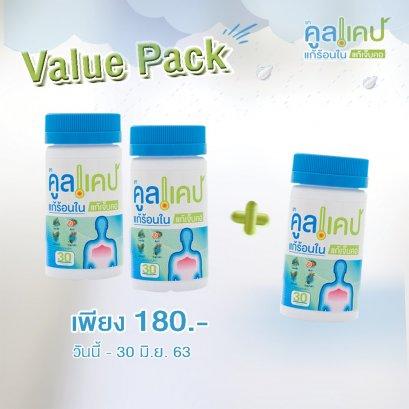 Value Pack! คูลแคป  2 กระปุก + 1 กระปุก (กระปุกละ 30 แคปซูล)