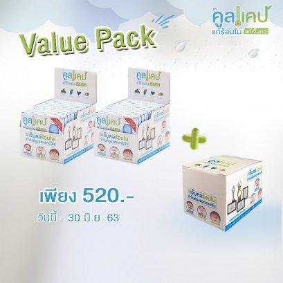 Value Pack! คูลแคป  2 แพ็ค + 1 แพ็ค (30แผง)