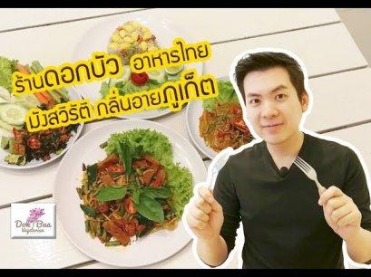 ร้านเจดอกบัว อาหารไทย มังสวิรัติ กลิ่นอายภูเก็ต