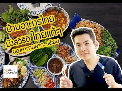 บ้านอาหารไทย มังสวิรัติ ไทยแท้ๆ ของหาทานยากเพียบ ที่ Mega Bangna