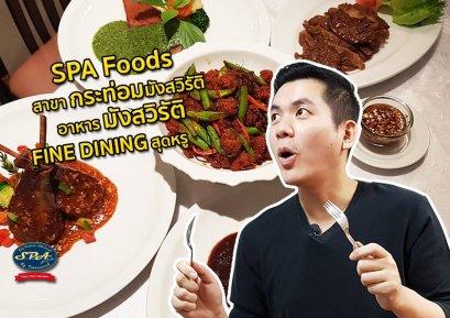 SPA Foods สาขากระท่อมมังสวิรัติ อาหารมังสวิรัติ Fine Dining สุดหรู