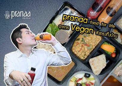Pranaa Food For Life อาหารวีแกนเพื่อสุขภาพ เสิร์ฟถึงที่ด้วยบริการเดลิเวอร์รี่