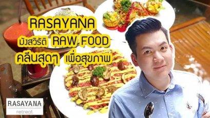 RASAYANA PATTAYA มังสวิรัติแบบ RAW FOOD คลีนสุดๆเพื่อสุขภาพ