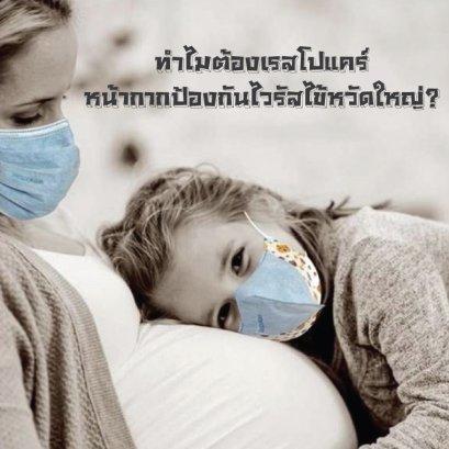 ทำไมต้องเรสโปแคร์ หน้ากากป้องกันไวรัสไข้หวัดใหญ่
