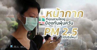 หน้ากากอนามัยที่คุณสวมใส่อยู่ต้องป้องกันฝุ่นควัน PM2.5 ได้จริงไหม?