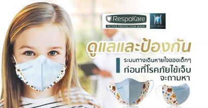 พ่อแม่ยุคใหม่ ต้องใส่ใจดูแลและป้องกันระบบทางเดินหายใจของเด็กๆ ก่อนที่โรคภัยไข้เจ็บจะถามหา