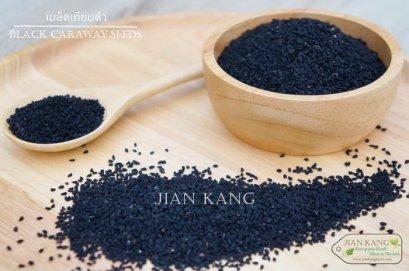 เมล็ดเทียนดำ หรือ เมล็ดยี่หร่าดำ (Black Caraway Seeds or Black Cumin Seeds)